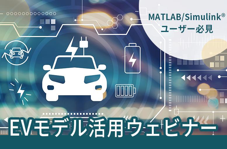 【10/13開催】MATLAB/Simulink®ユーザー必見 EVモデル活用ウェビナー