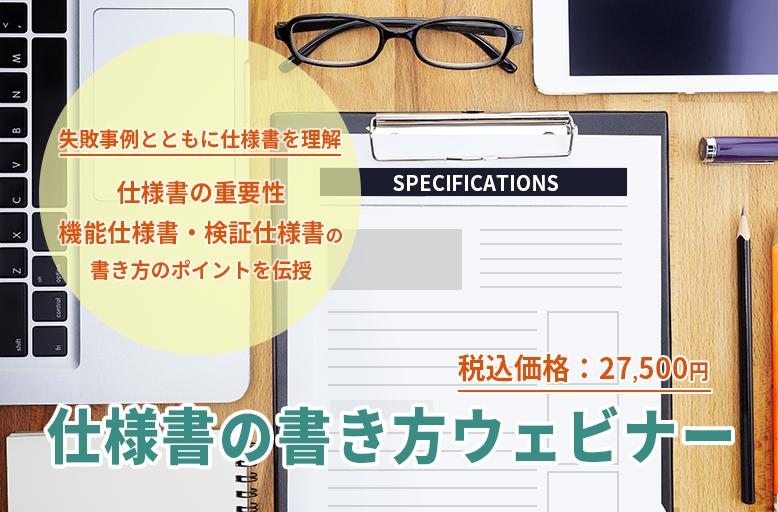 【9/2開催】仕様書の書き方ウェビナー~ 失敗事例とともに仕様書を理解。仕様書の重要性、機能仕様書・ 検証仕様書の書き方のポイントを伝授 ~