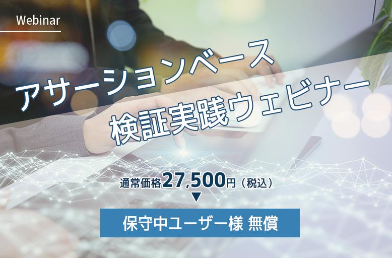 【5/19開催】*有償(保守中ユーザー様無償)ウェビナー*アサーションベース検証実践ウェビナー